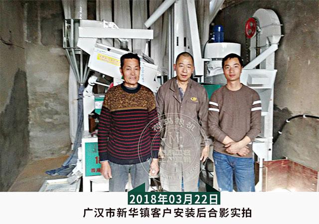 广汉市新华镇客户安装后合影实拍