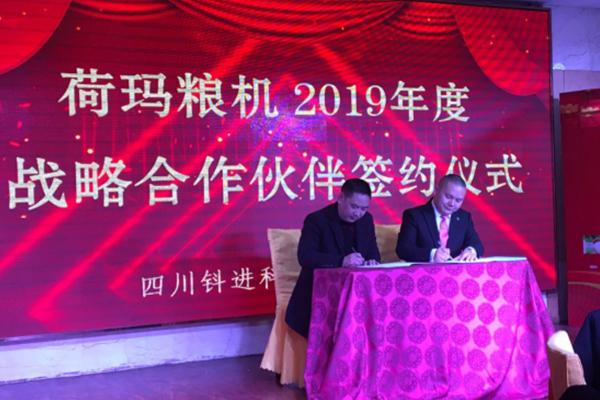 亚博yabo下载粮机战略合作伙伴现场省内签约进行(三)