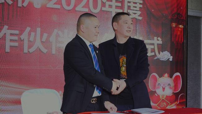 2020年会现场 合作伙伴签约